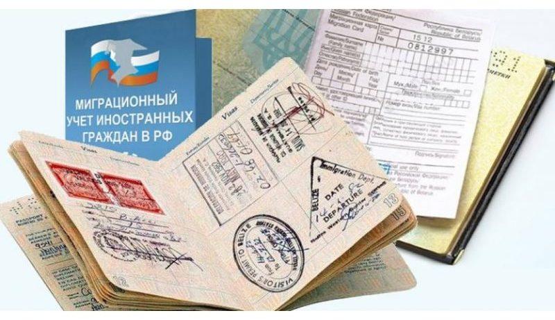 Регистрация иностранцев: правила внезапно изменились