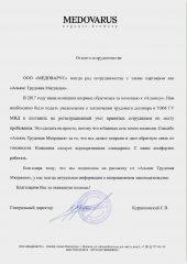 Курценовский С.В.