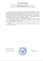Александров В.А.