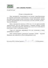 Мельникова Г. И.