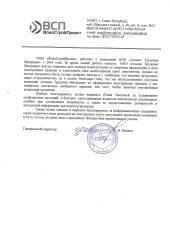 Иванов С.В.