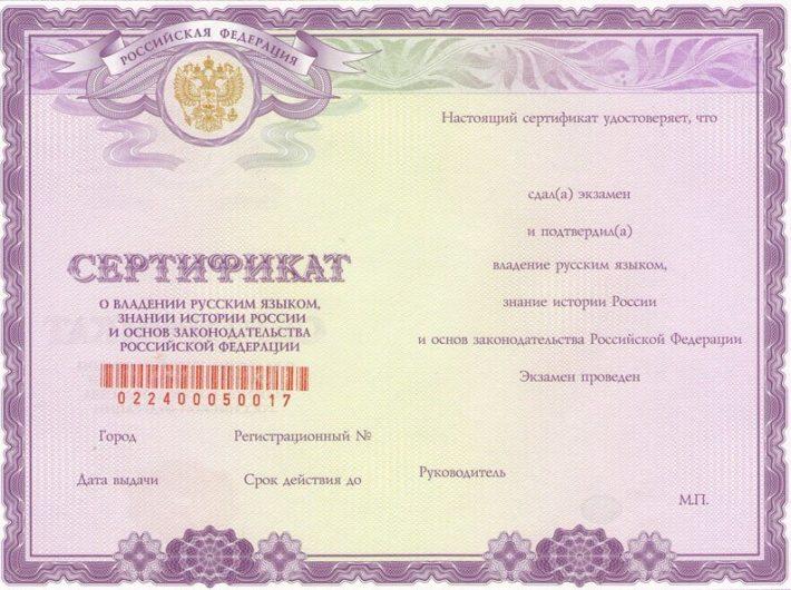 Получить статус носителя русского языка