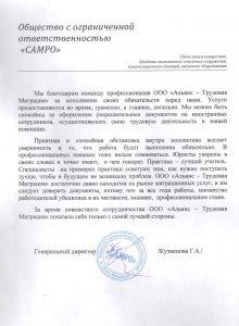 миграционные услуги для САМРО