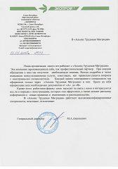 Авсюкевич М.А.