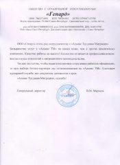 Мархель В.М.