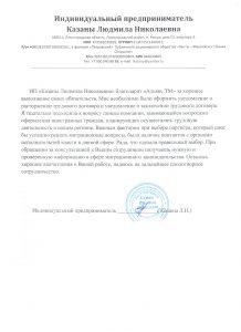 миграционные услуги для Казаны