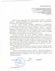 Алексеева И.А.
