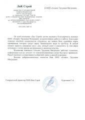 Курочкин С.А.