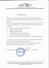 Власенко В.С.