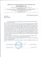 Гумянников И.С