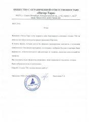 Дюлин С.В.