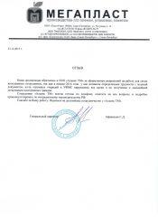 Афанасьев С.Д.