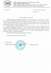Новгородов А.С.