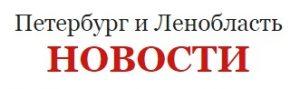 публикация альянс в новости СПб