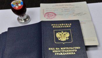 Почти гражданин РФ, или как трудоустроить постоянно проживающего иностранца?