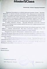 Шурыгин К.Д.