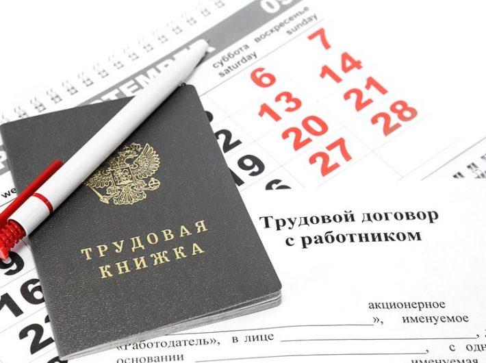 Уведомление о заключении договора с иностранным гражданином