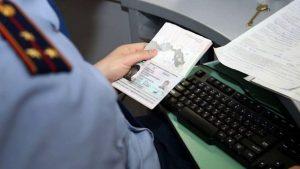миграционный учёт
