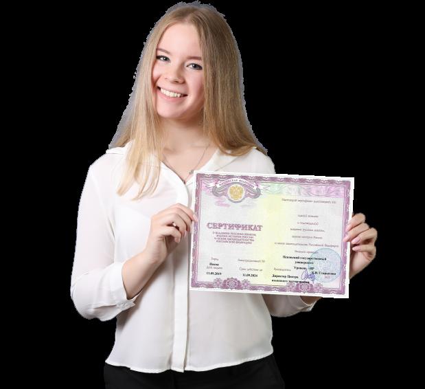 Сертификат по русскому языку для оформления патента