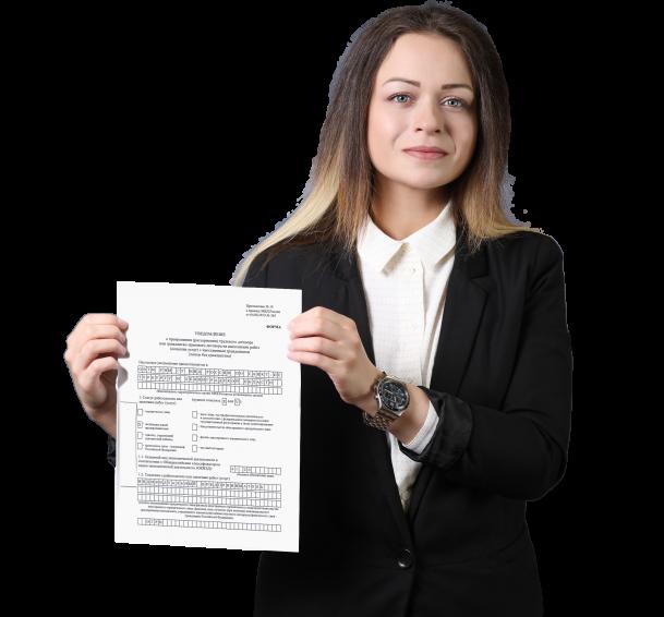 Уведомление об увольнении иностранного сотрудника