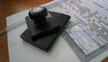 Первичный миграционный учет для граждан ЕАЭС