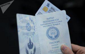 граждане Киргизии