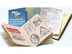 регистрация иностранцев