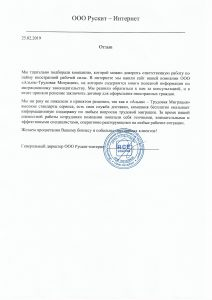 миграционные услуги для рускит
