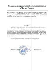 Магомедбеков М.А.