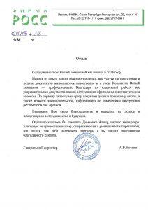 разрешительные документы для фирма росс