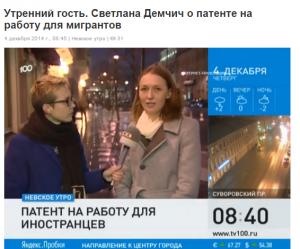 интервью Светлана Демчич