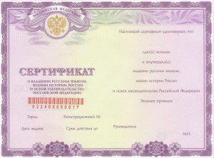 образец сертификата мигранта
