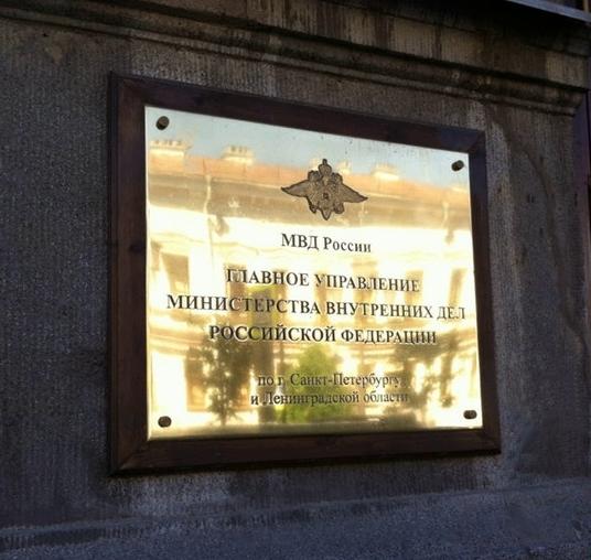 Подаем документы в ГУВМ МВД