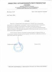 Копытов Н.А.