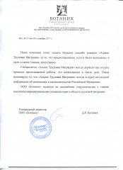 Баташев Д.Р.