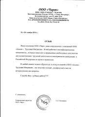 Полянина С.Л.