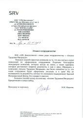 Маркова М.И.