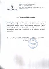 Моженков Е.И.