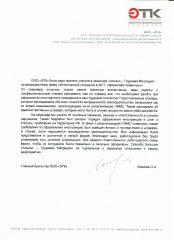 Исакова О.А.