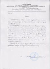 Горбунов А.В.