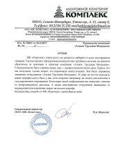 Манохин В.А.