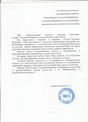 Сухарев А.В.