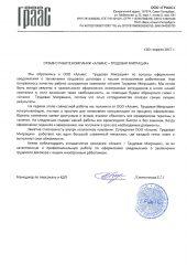 Степченкова Е.Г.
