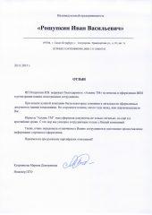 Куприянова М.Д.