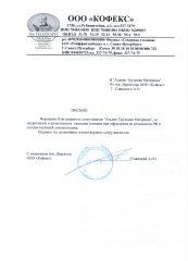Савицкий А.О.