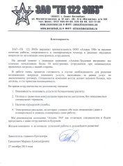 Грицкевич М.А.