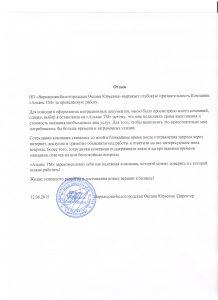 миграционные документы для варнашова