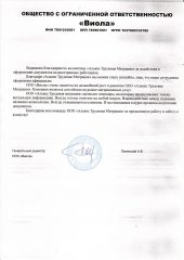 Полянский А.В.