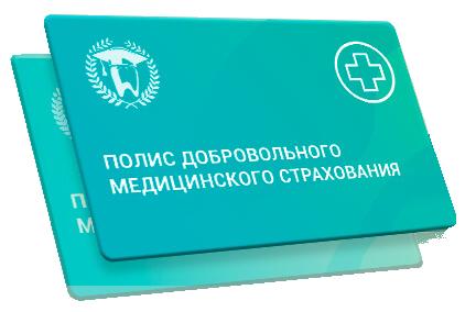 Привозим готовый медицинский полис