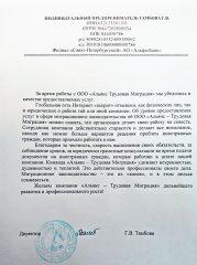 Тамбова Г.В.